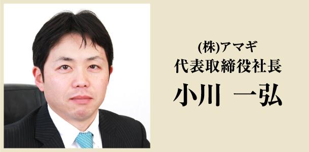 ㈱アマギ 代表取締役社長 小川 一弘