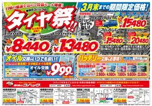 118-相模原橋本4店-B4横-ウラ-160206